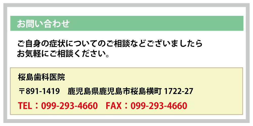 桜島医院お問合せ